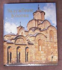 Legacy of Kosovo, Monuments and Signs of the Serbian People