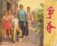 CHINESE CULTURAL REVOLUTION PICTURE BOOKS - Second Hand Books