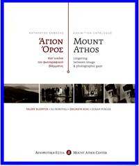 image of Mount Athos: Lingering Between Image and Photographic Gaze