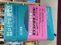 Royal English Grammar with Complete Example of Usage [Japanese Edition]