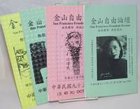 Jinshan zi you lun tan [San Francisco Freedom Forum]. (Four issues)