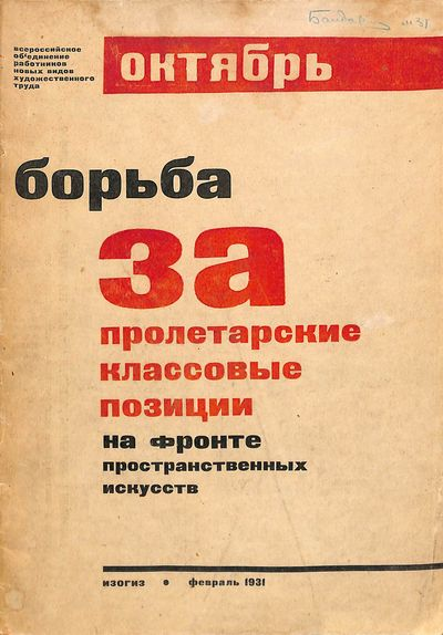 . Oktiabr'. Bor'ba za proletarskie klassovye poeitsii. October. The Struggle for Proletarian Class P...