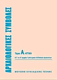 [Archaeological Contributions - VOL. A: Attica]