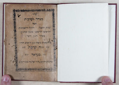 Baghdad: Yehoshua Shelomoh Bekhor, 1912. Hardcover. g- to vg-. 16mo. 60 double-sided leaves. Rebound...