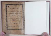 Seder Mincha ve-Arvit, Le'Kol Yemot Ha-Shana