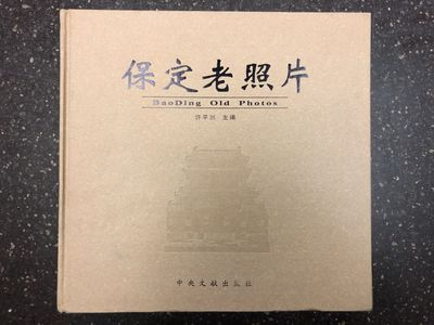 China: Central Literature Publishing House, 2010. First Edition, First Printing. Hardcover. Quarto, ...