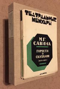 Goresti i skitania: Zapiski. 1854-1877 [i.e. Sorrows and Tribulations: Notes From 1854 To 1877]