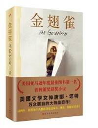 image of The Goldfinch (Chinese Edition)