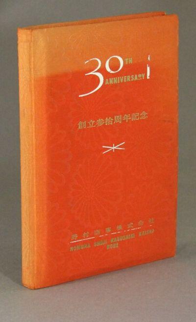 Kobe: Nomura Shoji Kabushiki Kaisha, 1963. Large 8vo, (approx. 10½