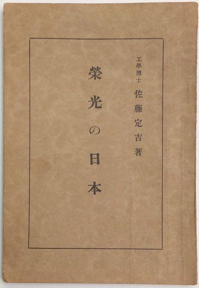 Tokyo: Iesu no Shimobekai, 1934. 4, 98 pages, slender paperback, Japanese-American ownership inscrip...