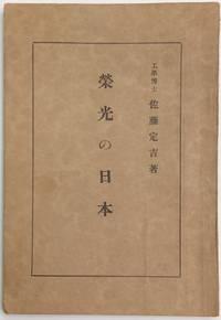 image of Eiko no Nihon