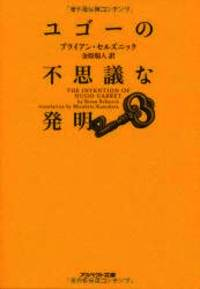 image of The Invention of Hugo Cabret (Japanese Edition)