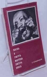 image of Zhiznʹ i smertʹ Martina Liutera Kinga Жизнь и смерть Мартина Лютера Кинга