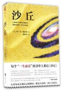 image of Dune (Chinese Edition)