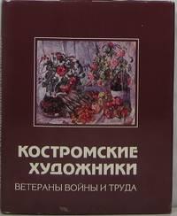 Kostromskie Khudozhniki: Veterany Voiny i Truda (Kostroma Artists: War and Labor Veterans)