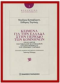 image of Keimena gia ten Hellada sten periodo ton Comnenon