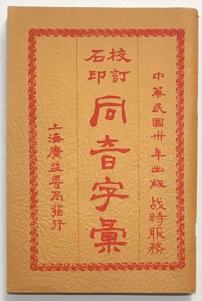 Shanghai: Guangyi shuju 廣益書局, 1941. 44 leaves, staplebound booklet. Final page n...
