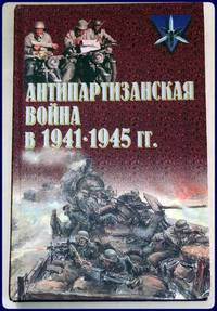 ANTIPARTIZANSKAYA VOINA V 1941-1945gg.