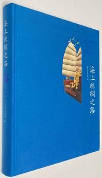 image of Maritime Silk Route / Hai shang si chou zhi lu   海上丝绸之路