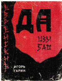 Stikhi, Epigramy, Komicheskie Poemy
