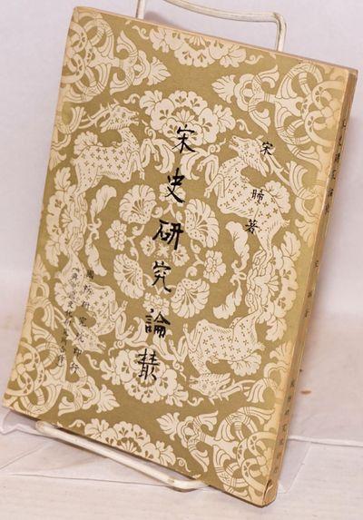 Taibei: Guofang yanjiu yuan 國防研究院, 1962. 4, 204 pages, plus 21 pages of Eng...