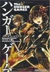 image of The Hunger Games (Japanese Edition)