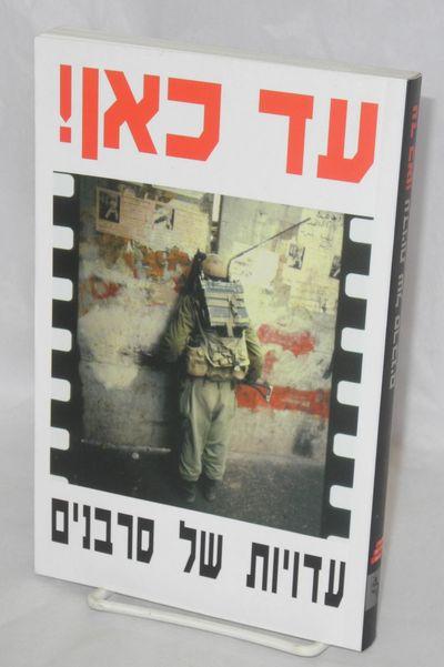 Tel Aviv: Hargol ve-Sifre 'Aliyat ha-gag, 2004. 207p., very good softcover, Hebrew edition of