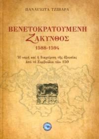 Venetocratoumene Zacynthos 1588-1594 - Nome kai diacheirise tes exousias apo to Symvoulio ton 150