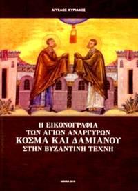 image of He eikonographia ton Hagion Anargyron Cosma kai Damianou sten Byzantine techne