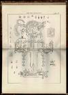 View Image 4 of 6 for Historia Antigua y del las Conquista Mexico Inventory #BOOKS006496