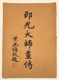 Yinguang dashi hua zhuan
