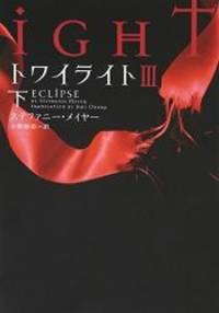 image of Twilight: Eclipse Vol. 2 of 2 (Twilight Saga) (Japanese Edition)