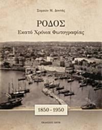 image of Rhodos - 100 chronia photographias 1850-1950