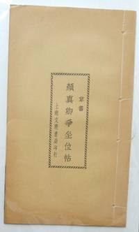 image of Yan Zhenqing Zheng zuo wei tie  顏真卿爭坐位帖