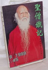 image of Sheng Seng Tie Ji  聖僧鐵記