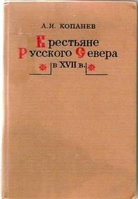 Krest'iane Russkogo Severa v XVII v.