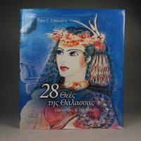 image of 28 θεές της θάλασσας Ωκεανίδες_Νηρηίδες (28 theés tis thálassas Okeanídes_Niriídes)
