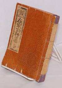 Kaifu shinshu zaike gongyoshu