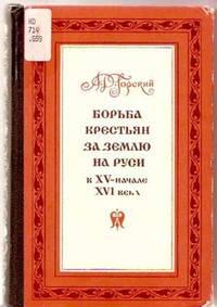 Bor'ba Krest'ian Za Zemliu Na Rusi V XV-Nachale XVI Veka (Russian language edition)