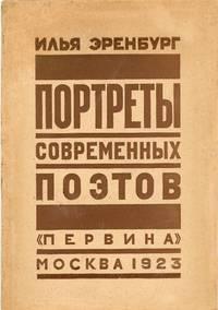 Portreti sovremnnykh poetov