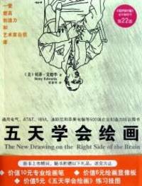 image of The New Drawing on the Right Side of the Brain (22nd Edition) (Chinese Edition)