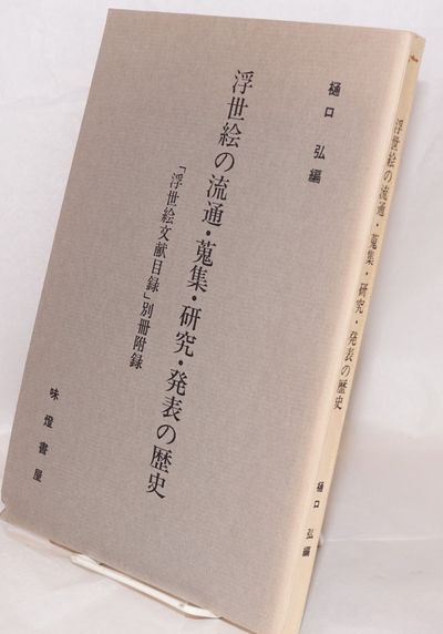 Tokyo: Mito Shooku, 1972. 163p., wraps (spine faded), otherwise very good, 8.5x12 inches. Academic d...
