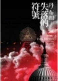 image of The Lost Symbol (Chinese Edition)