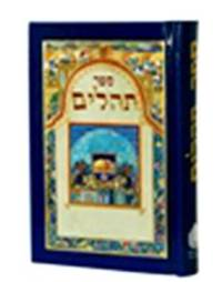 Psalms in Hebrew Language by  Raphael Abbecasis - Hardcover - Pocket Edition - 2009 - from Amazing Bookshelf, Llc and Biblio.com