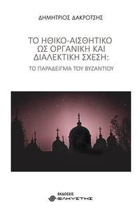 image of To ethiko-aesthetiko hos organike kai dialektike schesi: To paradeigma tou Byzantiou
