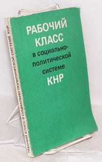 image of Rabočij klass v socialʹno-političeskoj sisteme KNR