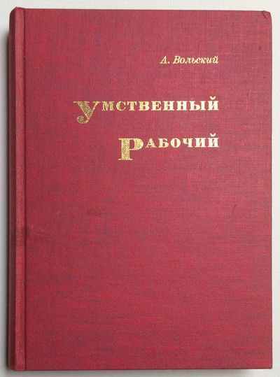 New York: Inter-Language Literary Associates, 1968. 431p., very good hardcover. Mostly in Russian; P...