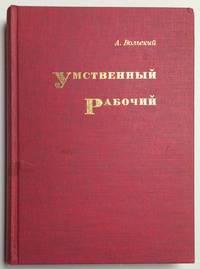 image of Umstvennyĭ rabochii  Умственный рабочий / Jan Waclaw Machajski: His Life and Work [text is in Cyrillic]