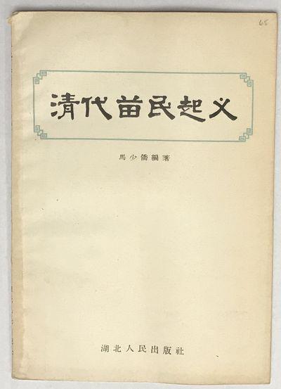 Wuhan: Hubei ren min chu ban she, 1956. 76p., slender paperback, mild handling wear. On Miao rebelli...