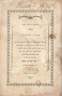 SEFER PITRON HALOMOT by  Rabbi Eliy. Mordekhai  Mazo] - Paperback - Signed First Edition - 1937 - from Dan Wyman Books (SKU: 37521)